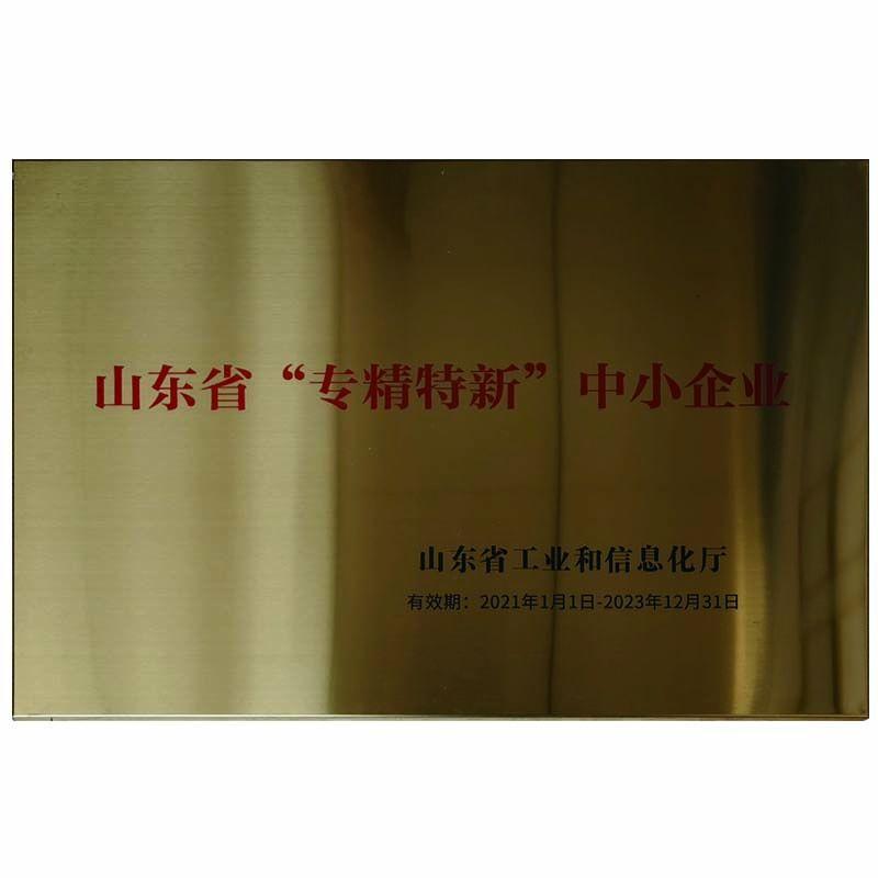 """山东省""""专精特新""""中小企业"""